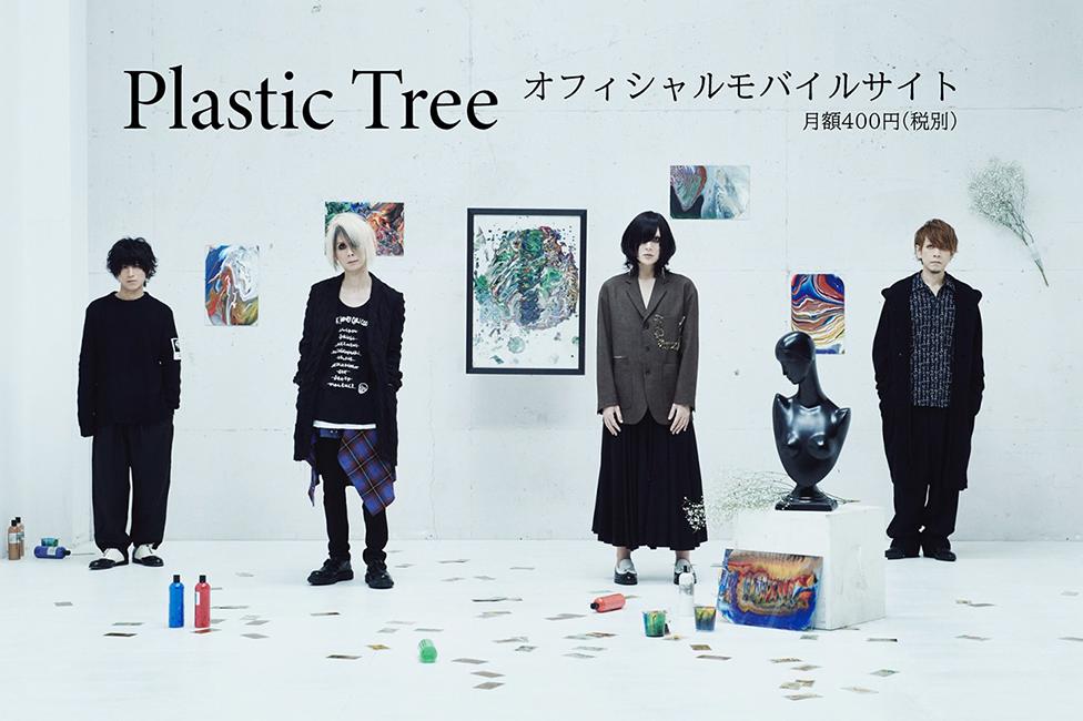 Plastic Tree オフィシャルモバイルサイト メンバー写真
