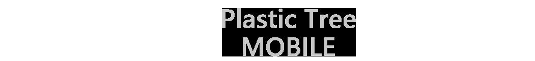 Plastic Tree オフィシャルモバイルサイト